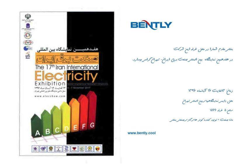 17th Tehran International Power Exhibition